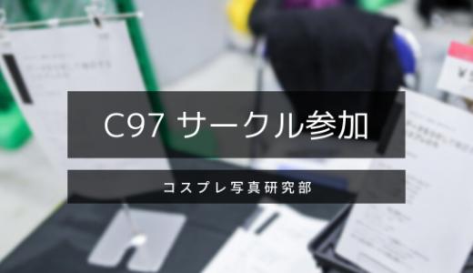 C97 4日目 最新のトレンドをまとめた本を頒布します!