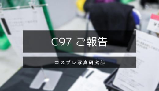 C97のサークル参加のご報告